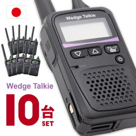 インカム 業界クラス最安最小!特定小電力トランシーバー ウェッジトーキー WED-NO-001 10台セット Wedge Talkie WedgeTalkie