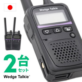 インカム 2台セットWED-NO-001 Wedge Talkie ウェッジトーキー 特定小電力トランシーバー 業界クラス最安最小!