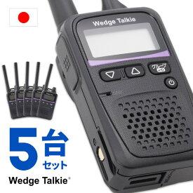 インカム 業界クラス最安最小!特定小電力トランシーバー ウェッジトーキー WED-NO-001 5台セット Wedge Talkie WedgeTalkie