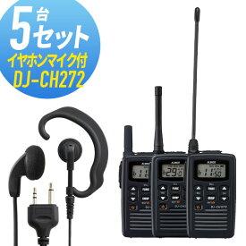 トランシーバー 5セット(イヤホンマイク付き) DJ-CH272&WED-EPM-S インカム 無線機 アルインコ