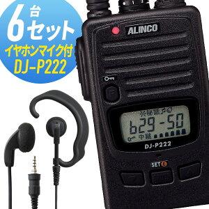 トランシーバー 6セット DJ-P222 インカム 無線機 アルインコ オリジナルイヤホンマイク付き