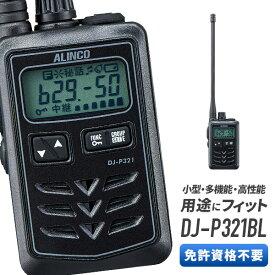 トランシーバー DJ-P321BL アルインコ ( 無線機 インカム ロングアンテナ 特定小電力トランシーバー 防水 ALINCO )