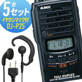 トランシーバー 5セット DJ-P25 インカム 無線機 アルインコ オリジナルイヤホンマイク付き