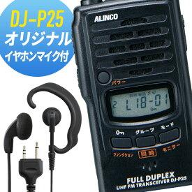 トランシーバー オリジナルイヤホンマイクセット DJ-P25&オリジナルイヤホンマイク インカム 無線機 アルインコ