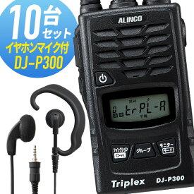 トランシーバー 10セット(イヤホンマイク付き) DJ-P300&WED-EPM-YS インカム 無線機 アルインコ