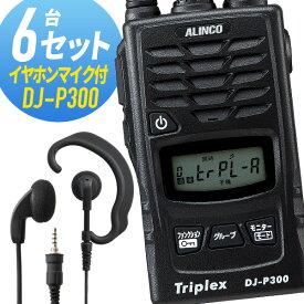 トランシーバー 6セット(イヤホンマイク付き) DJ-P300&WED-EPM-YS インカム 無線機 アルインコ