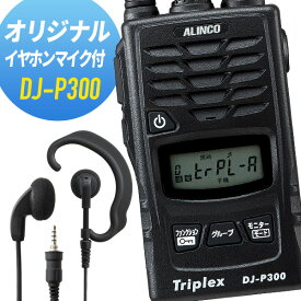 アルインコ イヤホンマイクセット DJ-P300&WED-EPM-YS 特定小電力トランシーバー