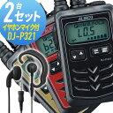【7月はエントリーで毎日全品5倍】トランシーバー 2セット DJ-P321 インカム 無線機 アルインコ オリジナルイヤホン…