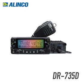 アルインコ DR-735D アマチュア無線 20/20W 144/430MHz