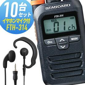 トランシーバー 10セット(イヤホンマイク付き) FTH-314&WED-EPM-YS インカム 無線機 八重洲無線