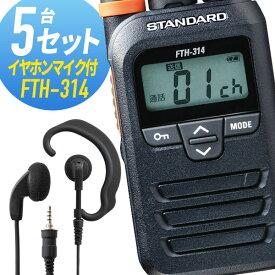 トランシーバー 5セット(イヤホンマイク付き) FTH-314&WED-EPM-YS インカム 無線機 八重洲無線