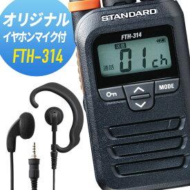 トランシーバー イヤホンマイクセット FTH-314 WED-EPM-YS ( インカム 無線機 特定小電力トランシーバー 防水 八重洲無線 )