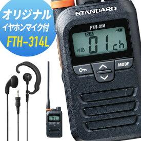 トランシーバー イヤホンマイクセット FTH-314L WED-EPM-YS ( インカム 無線機 特定小電力トランシーバー 防水 八重洲無線 )