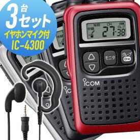 トランシーバー 3セット(イヤホンマイク付き) IC-4300&WED-EPM-YS インカム 無線機 アイコム
