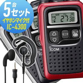 トランシーバー 5セット(イヤホンマイク付き) IC-4300&WED-EPM-YS インカム 無線機 アイコム