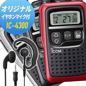 アイコム イヤホンマイクセット IC-4300&WED-EPM-YS 特定小電力トランシーバー