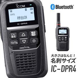 【10月はエントリーで毎日全品P5倍以上】無線機 トランシーバー アイコム IC-DPR4 (2Wデジタル登録局簡易無線機 防水 インカム ICOM)