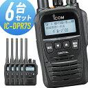アイコム IC-DPR7S 登録局 6台セット