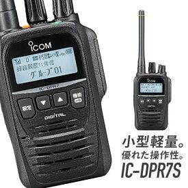 無線機 トランシーバー アイコム IC-DPR7S (5Wデジタル登録局簡易無線機 資格不要 防水 インカム ICOM)