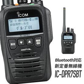 無線機 トランシーバー アイコム IC-DPR7SBT ( 5Wデジタル登録局簡易無線機 Bluetooth 資格不要 防水 インカム ICOM )