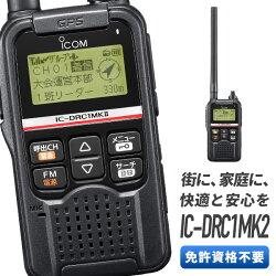 無線機トランシーバーアイコムIC-DRC1MK2(デジタル小電力コミュニティ無線機インカム免許資格不要GPSFMラジオ災害時防災自治会サークルハンディー)