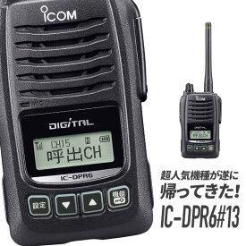 【10月はエントリーで毎日全品P5倍以上】トランシーバー IC-DPR6#12 アイコム ( 無線機 インカム 登録局 5Wデジタル登録局簡易無線機 資格不要 防水 長距離 ICOM 復刻 )