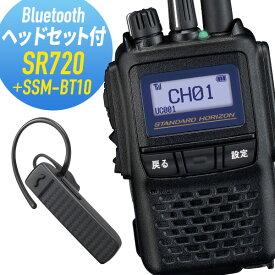 SR720 & SSM-BT10トランシーバー bluetoothヘッドセット付き( 無線機 インカム 登録局対応 トランシーバーセット イヤホンマイクセット 八重洲無線 STANDARD )