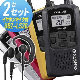 【10月はエントリーで毎日全品P5倍以上】トランシーバー 2セット UBZ-LS20 ケンウッド イヤホンマイク付き ( WED-EPM-K インカム 無線機 特定小電力トランシーバー 防水 KENWOOD DEMITOSS UBZ-LS20B UBZ-LS20RD UBZ-LS20Y UBZ-LS20S )