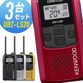 【10月はエントリーで毎日全品P5倍以上】トランシーバー 3台セット ケンウッド UBZ-LS20 ( 特定小電力トランシーバー 無線機 インカム デミトス KENWOOD DEMITOSS UBZ-LS20B UBZ-LS20RD UBZ-LS20Y UBZ-LS20S )