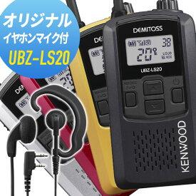 【10月はエントリーで毎日全品P5倍以上】トランシーバー イヤホンマイクセット UBZ-LS20 ケンウッド ( WED-EPM-K インカム 無線機 特定小電力トランシーバー 防水 KENWOOD DEMITOSS UBZ-LS20B UBZ-LS20RD UBZ-LS20Y UBZ-LS20S )