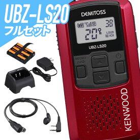 【10月はエントリーで毎日全品P5倍以上】ケンウッド UBZ-LS20&EMC-3A&UPB-5N&UBC-10 特定小電力トランシーバー フルセット