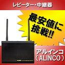 【最安値に挑戦】アルインコ ALINCO DJ-P111R 屋内用中継器 レピーター