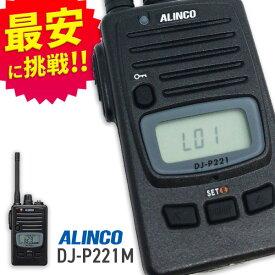 無線機 トランシーバー アルインコ DJ-P221M (特定小電力トランシーバー インカム 防水 業務用 ALINCO)