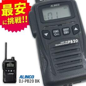 トランシーバー アルインコ DJ-PB20B ブラック ( 特定小電力トランシーバー インカム ALINCO DJ-PA20後継機 )