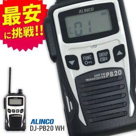トランシーバー アルインコ DJ-PB20W ホワイト ( 特定小電力トランシーバー インカム ALINCO DJ-PA20後継機 )