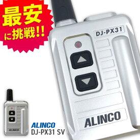 【9月毎日P10倍】トランシーバー アルインコ DJ-PX31S シルバー ( 特定小電力トランシーバー コンパクト インカム ALINCO )