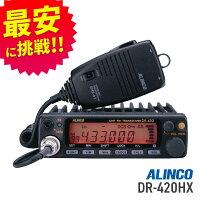【最安値】アルインコDR-420HX(DR420HX)アマチュア無線機モービルタイプ激安
