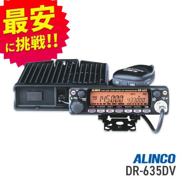 アルインコ ALINCO DR-635DV アマチュア無線機 モービルタイプ