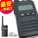 トランシーバー スタンダード 八重洲無線 FTH-307 ( 特定小電力トランシーバー インカム STANDARD YAESU )
