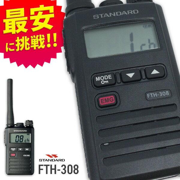 トランシーバー スタンダード 八重洲無線 FTH-308 ( 特定小電力トランシーバー 防水 インカム STANDARD YAESU )