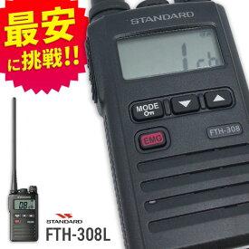 トランシーバー スタンダード 八重洲無線 FTH-308L ロングアンテナ ( 特定小電力トランシーバー 防水 インカム STANDARD YAESU )