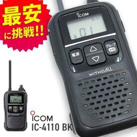無線機 トランシーバー アイコム IC-4110B ブラック(特定小電力トランシーバー インカム 防水 ICOM)