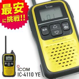 無線機 トランシーバー アイコム IC-4110Y イエロー(特定小電力トランシーバー インカム 防水 ICOM)