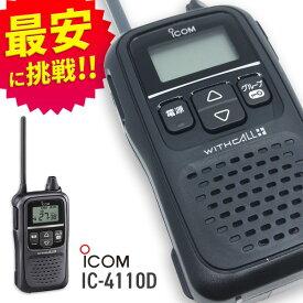 トランシーバー アイコム IC-4110D ( 特定小電力トランシーバー インカム ICOM )