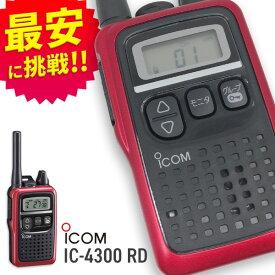 トランシーバー アイコム IC-4300R レッド ( 特定小電力トランシーバー インカム IC-4300L,IC-4350互換有 ICOM 国内製造 )