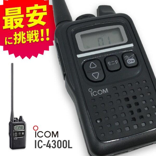 無線機 トランシーバー アイコム IC-4300L ロングアンテナ(特定小電力トランシーバー インカム サバイバルゲーム 装備 ICOM)