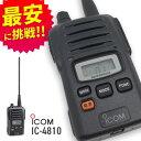 【最安値に挑戦】アイコム ICOM IC-4810 特定小電力トランシーバー