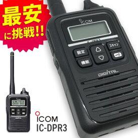 無線機 トランシーバー アイコム IC-DPR3(1Wデジタル登録局簡易無線機 防水 インカム ICOM)