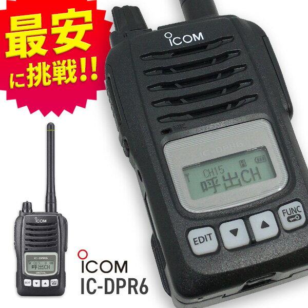 IC-DPR6 アイコム ICOM 無線機 インカム トランシーバー 登録局 定番 登録局人気 ic-dpr6 売れ筋 登録申請 業務用 おすすめ 送料無料