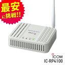 トランシーバー アイコム IC-RP4100 ( 特定小電力トランシーバー インカム 中継器 屋内用 ICOM )